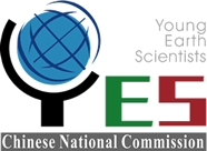 世界青年地球科学家联盟中国委员会-YESChina